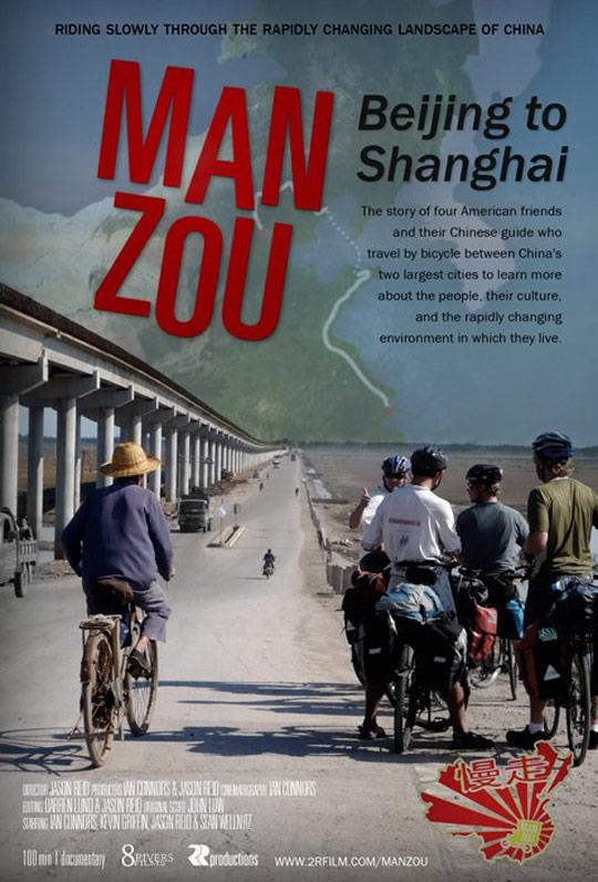 Man Zou: Beijing to Shanghai Poster #1