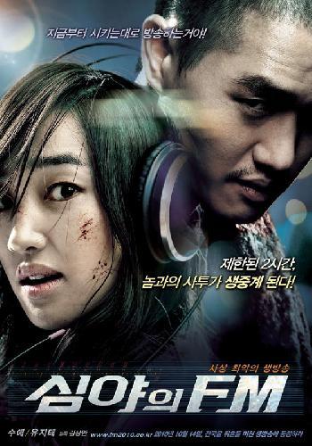 Midnight F.M. (Simya-ui FM) Poster #1