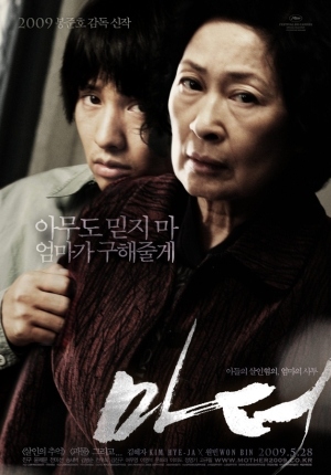Mother (Madeo) Poster #1