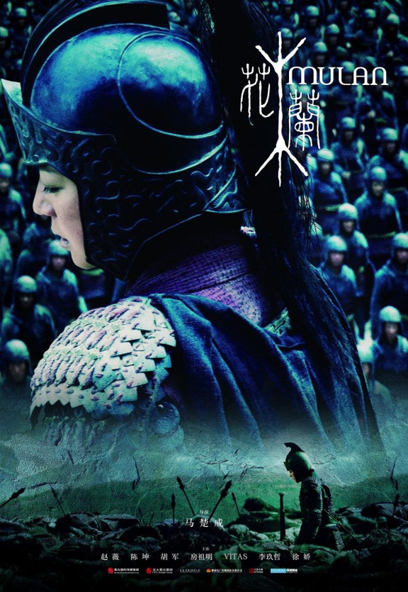 Mulan, Warrior Princess Poster #1