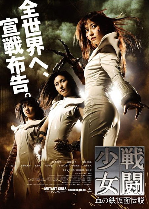 Mutant Girls Squad (Sentô shôjo: Chi no tekkamen densetsu) Poster #1