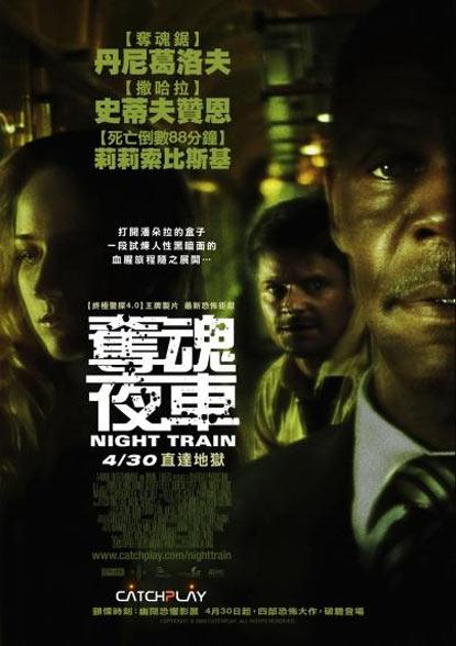 Night Train Poster #1
