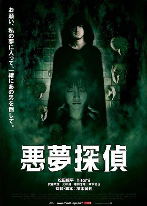 Nightmare Detective Poster #1
