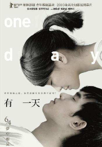 One Day (You yi tian) Poster #1