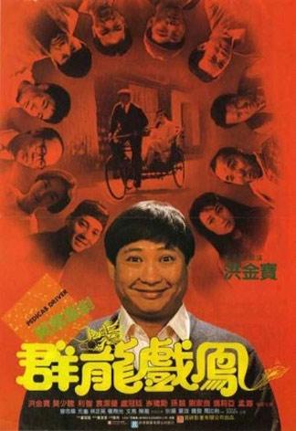 Pedicab Driver (Qun Long Xi Feng) Poster #1