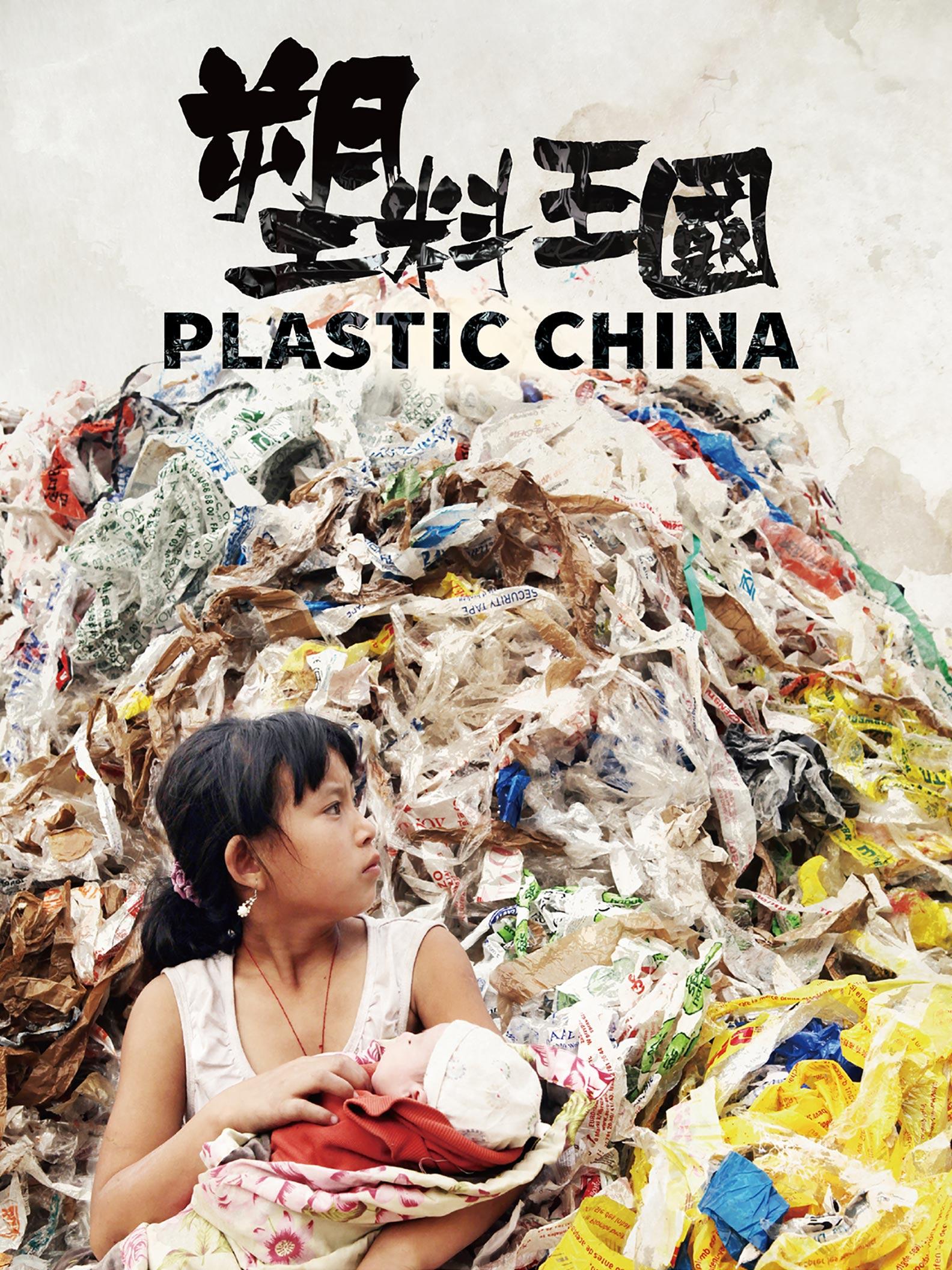 Plastic China Poster #1