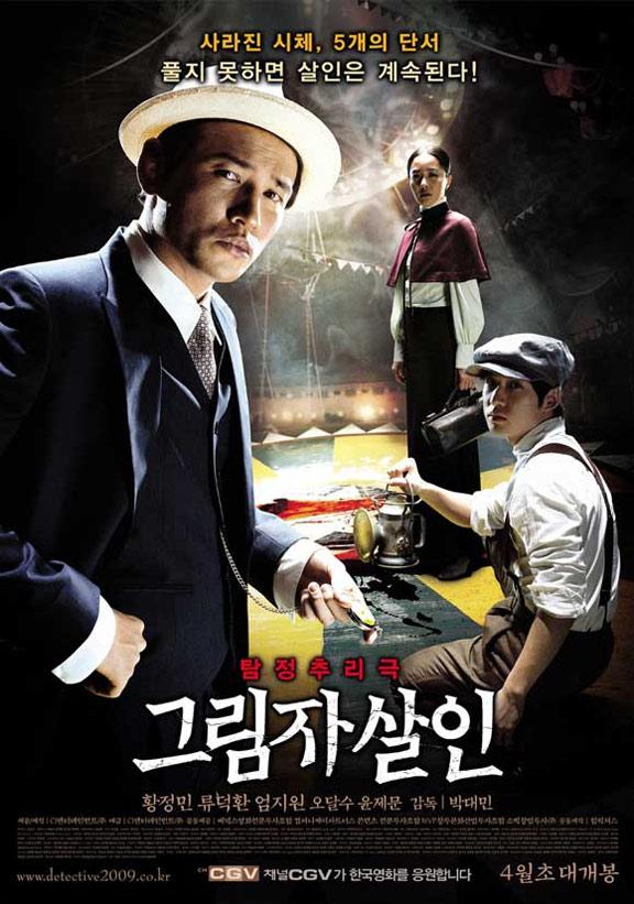 Private Eye (Geu-rim-ja sal-in) Poster #1