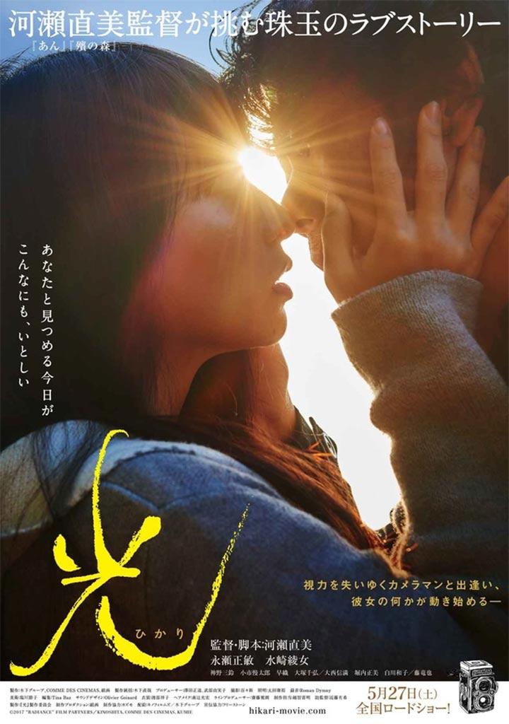 Radiance Poster #1