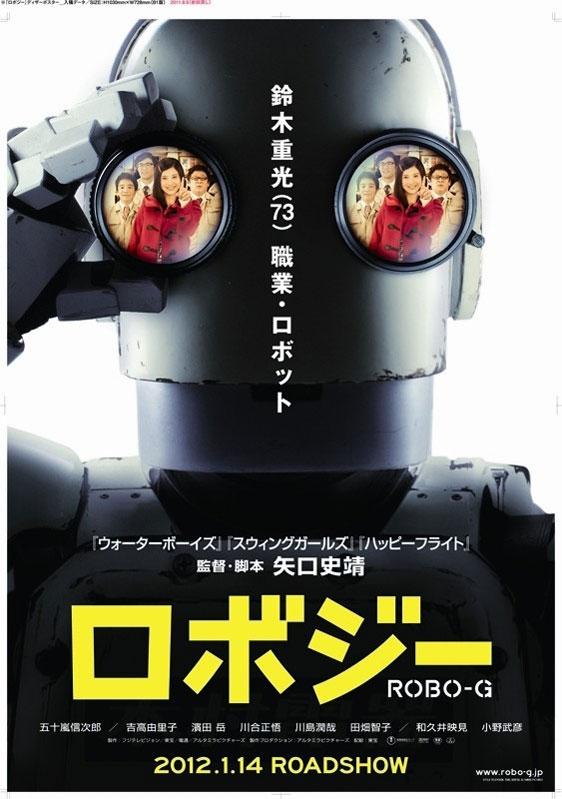 Robo-G Poster #1