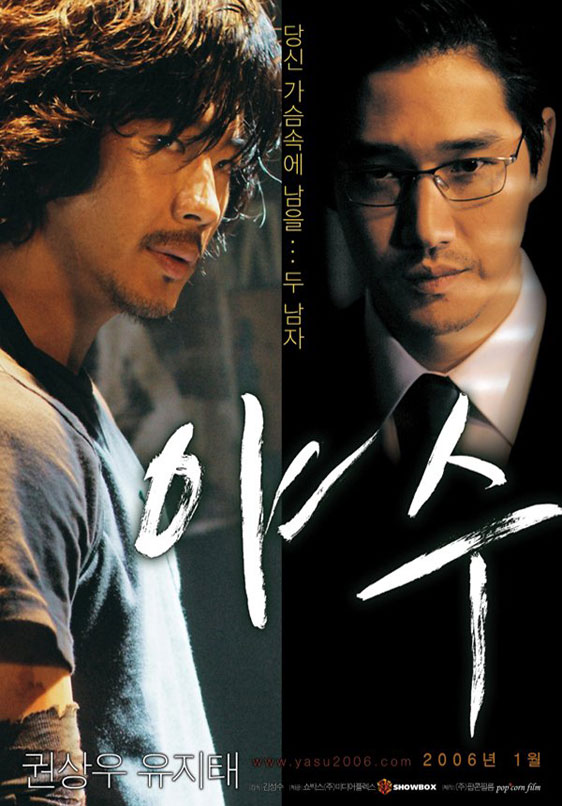 Running Wild (Ya-soo) Poster #1