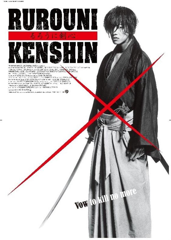 Rurouni Kenshin Poster #1