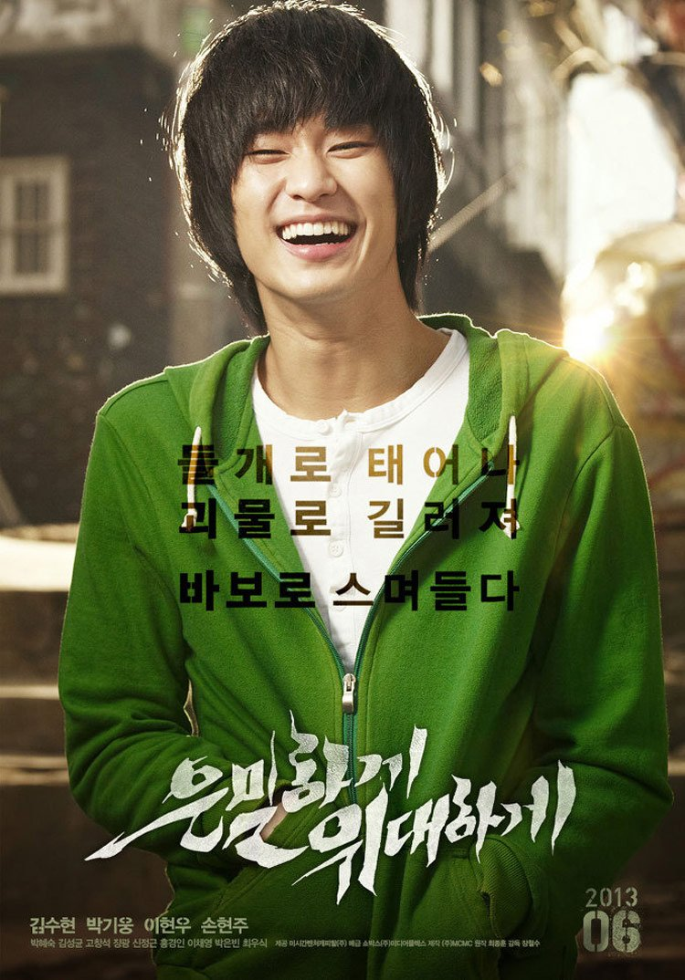 Secretly Greatly Poster #1