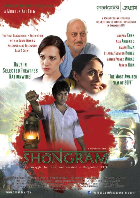 Shongram Poster #1