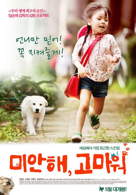 Sorry, Thanks (Mi-han-hae, Ko-ma-weo) Poster #1