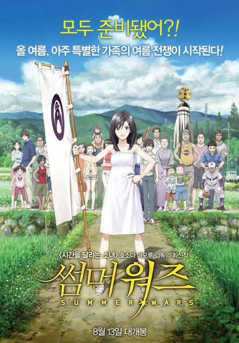 Summer Wars (Sama Wozu) Poster #2