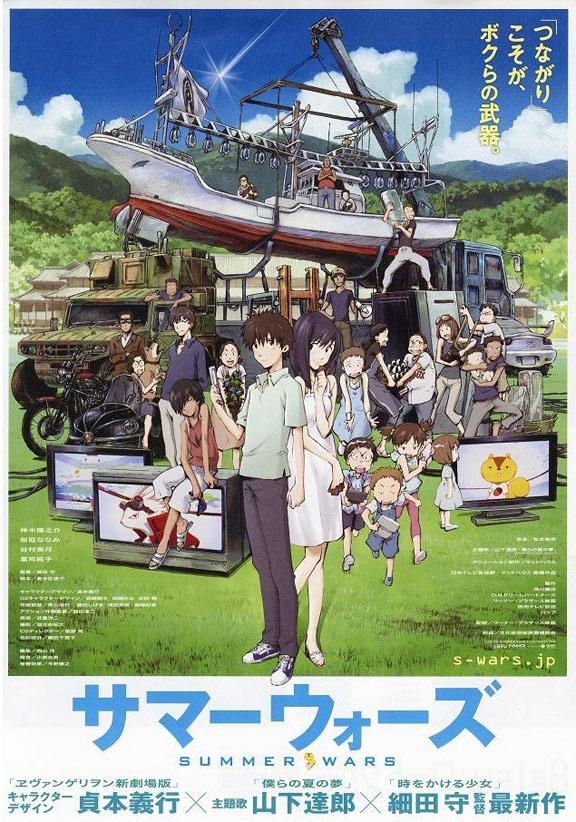 Summer Wars (Sama Wozu) Poster #1