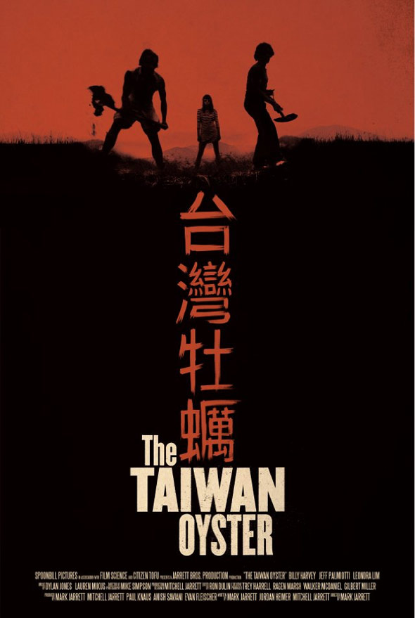 The Taiwan Oyster Poster #1