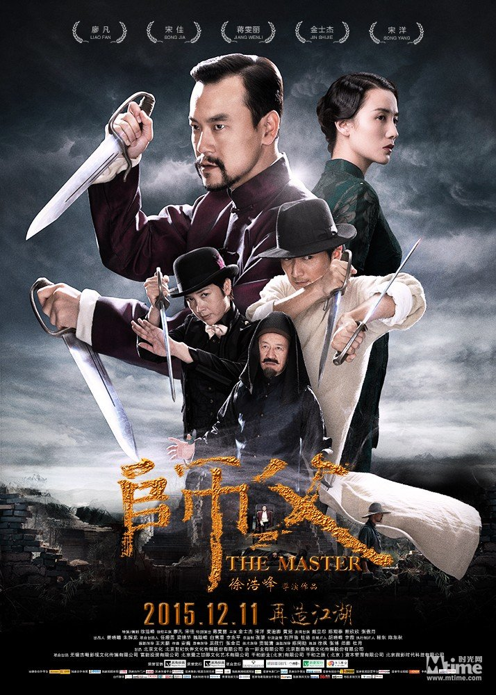 The Final Master Poster #1