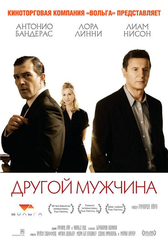 The Other Man Poster #1