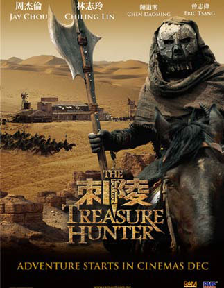 The Treasure Hunter Poster #2
