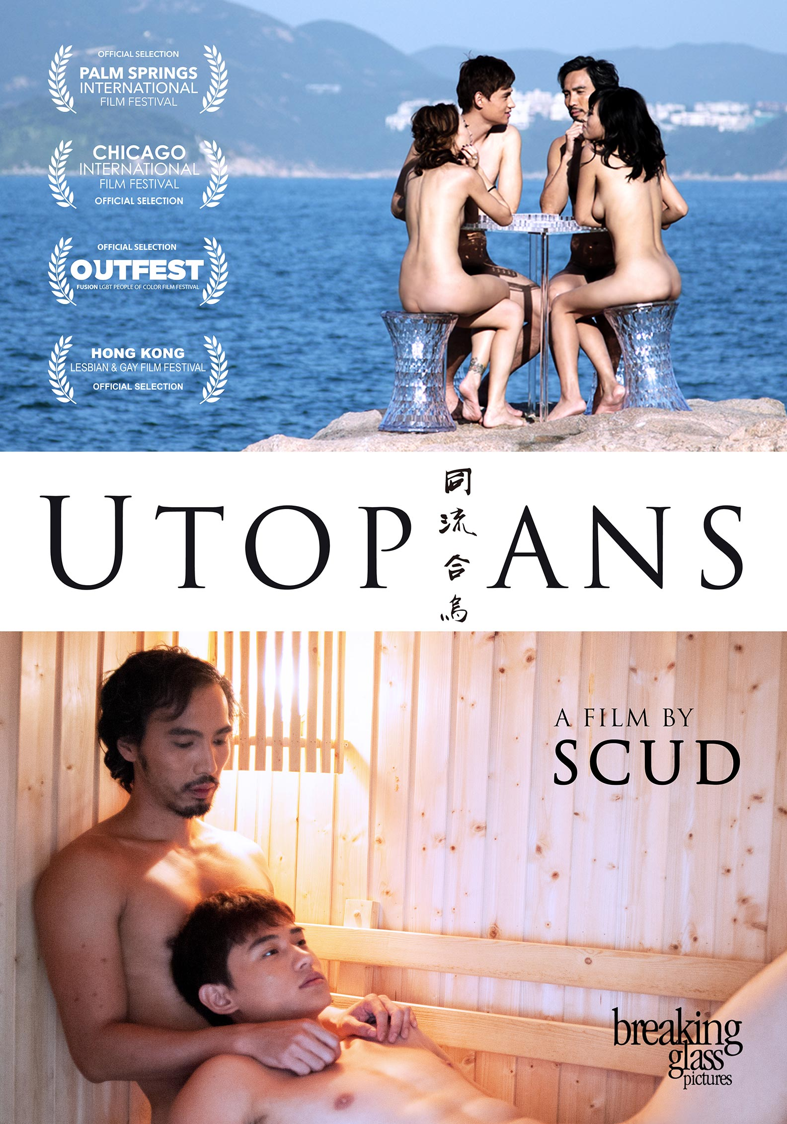 Utopians Poster #1