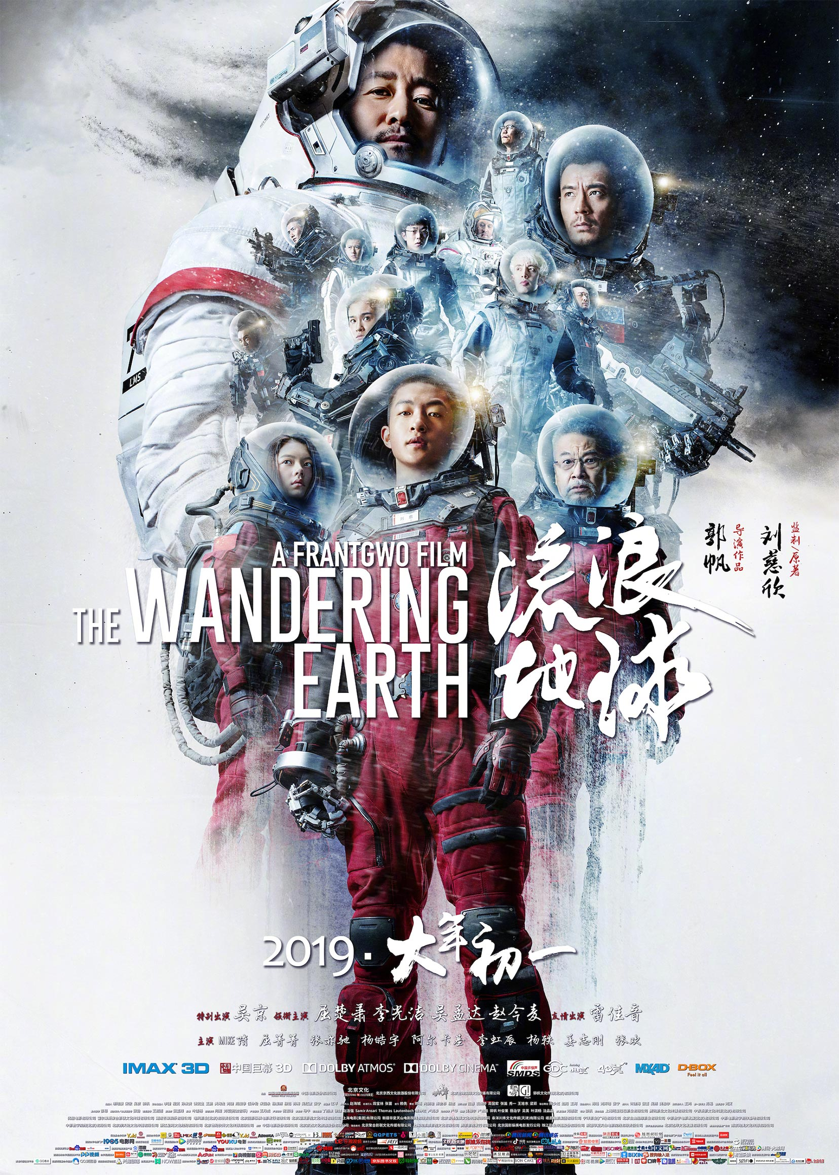 The Wandering Earth Poster #1