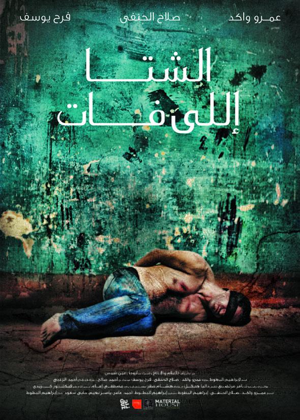 Winter of Discontent (El Sheita Elli Fat) Poster #1