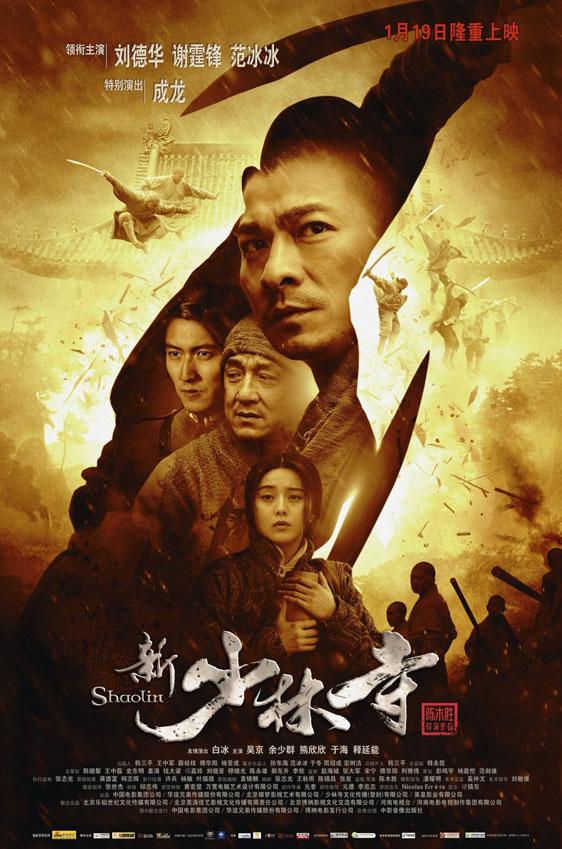 Shaolin Poster #3