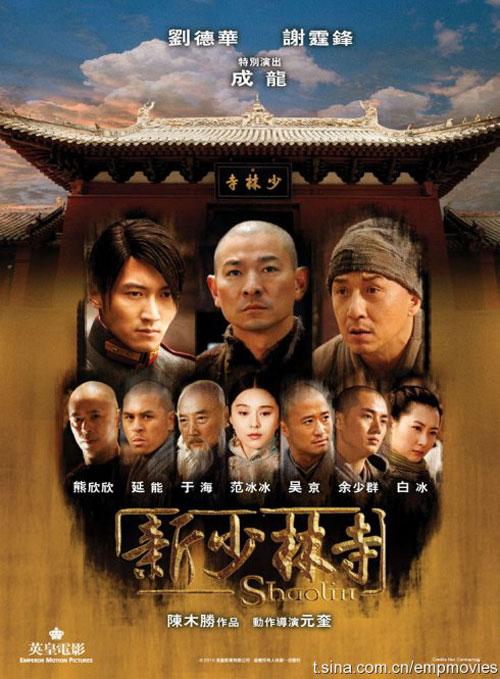 Shaolin Poster #1