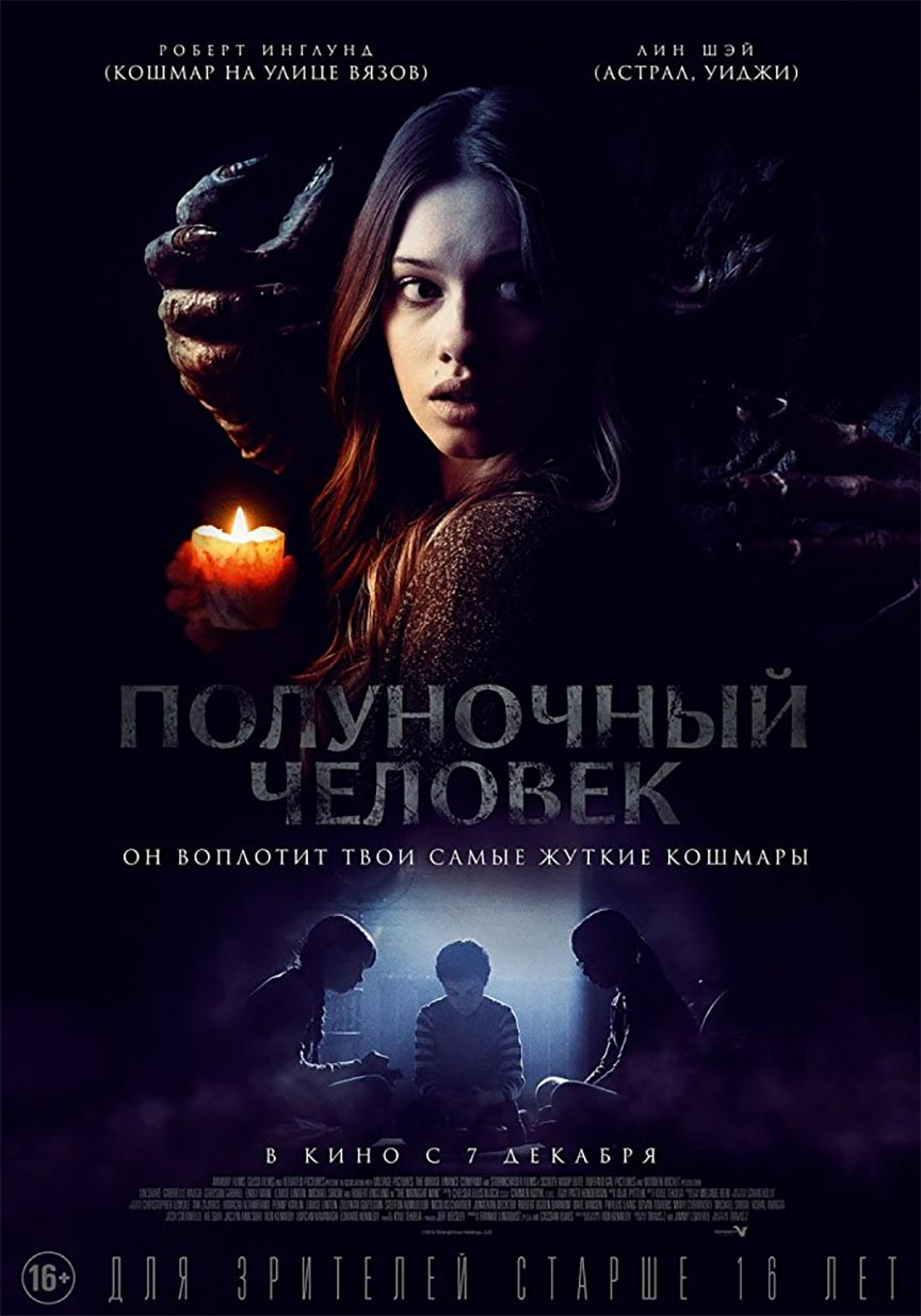 The Midnight Man Poster #1