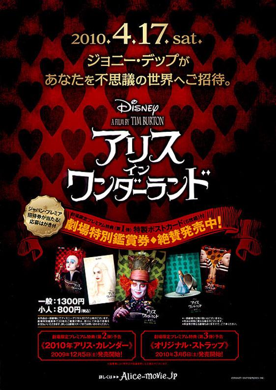 Alice in Wonderland Poster #7
