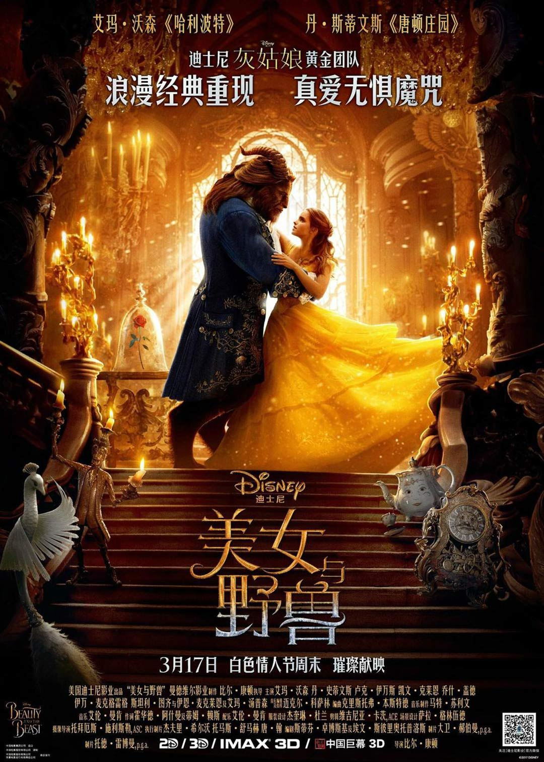 Beauty And The Beast (2017) Poster #9