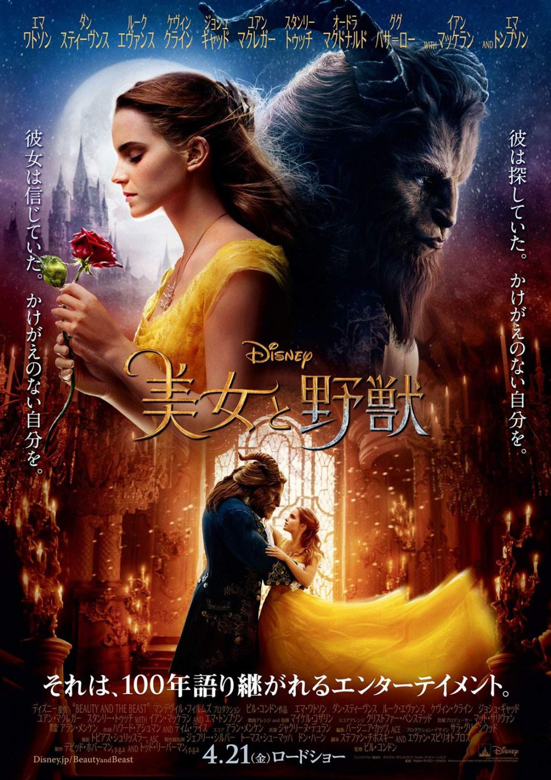 Beauty and the Beast Poster #30