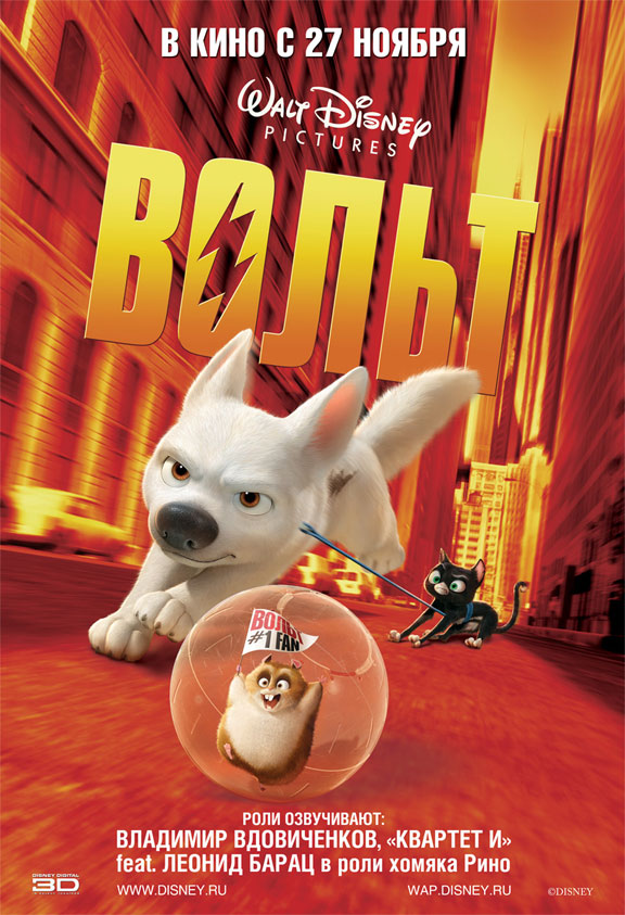 bolt 2008 poster 1 trailer addict