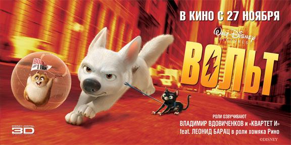 Bolt Poster #6