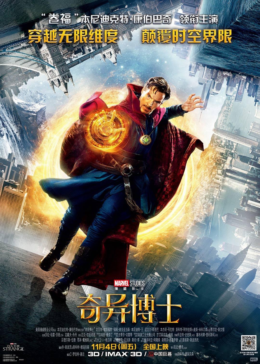 Doctor Strange Poster #20