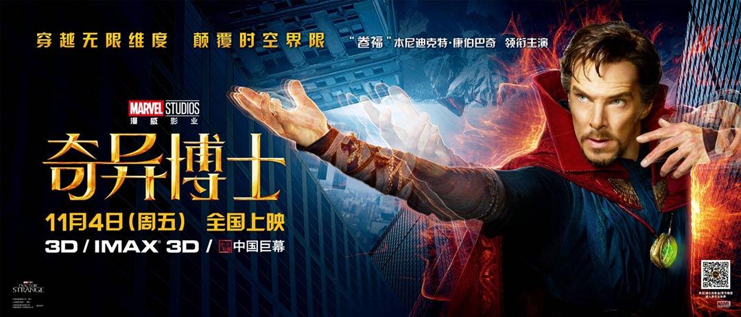 Doctor Strange Poster #21