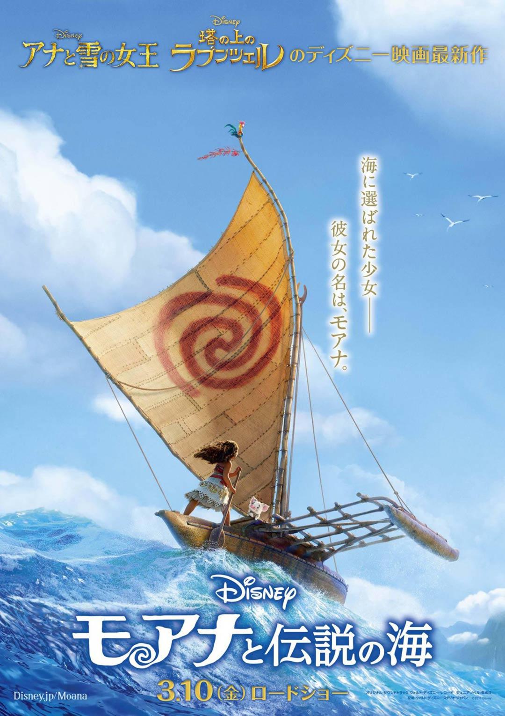 Moana Poster #3