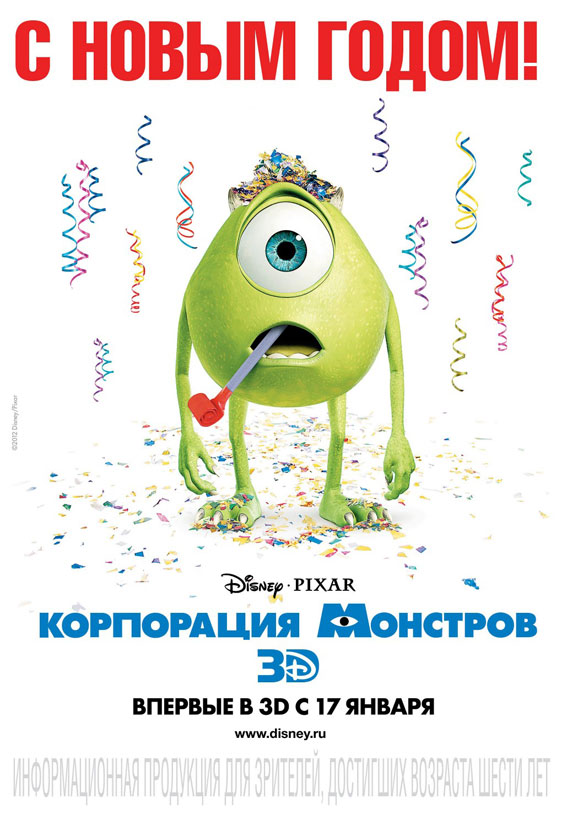 Monsters, Inc. Poster #6