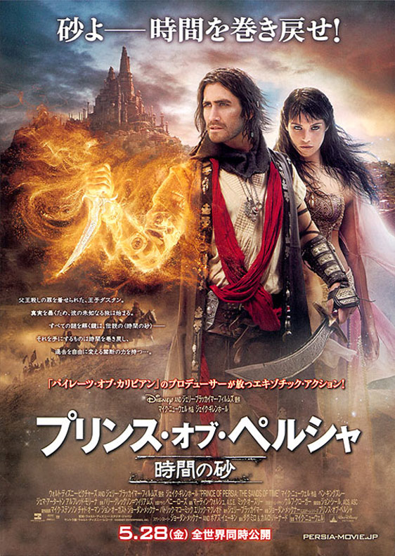 Prince of Persia: The Sands of Time Poster #9