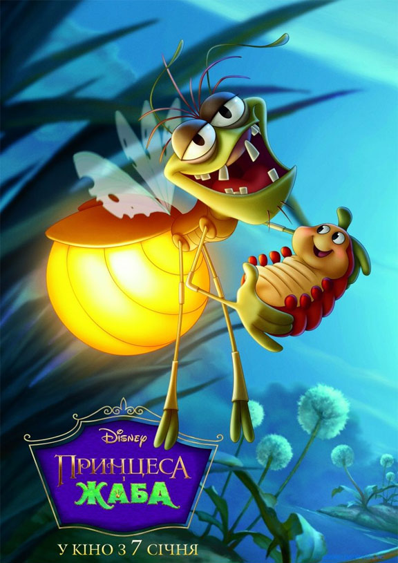 The Princess and the Frog Poster #16