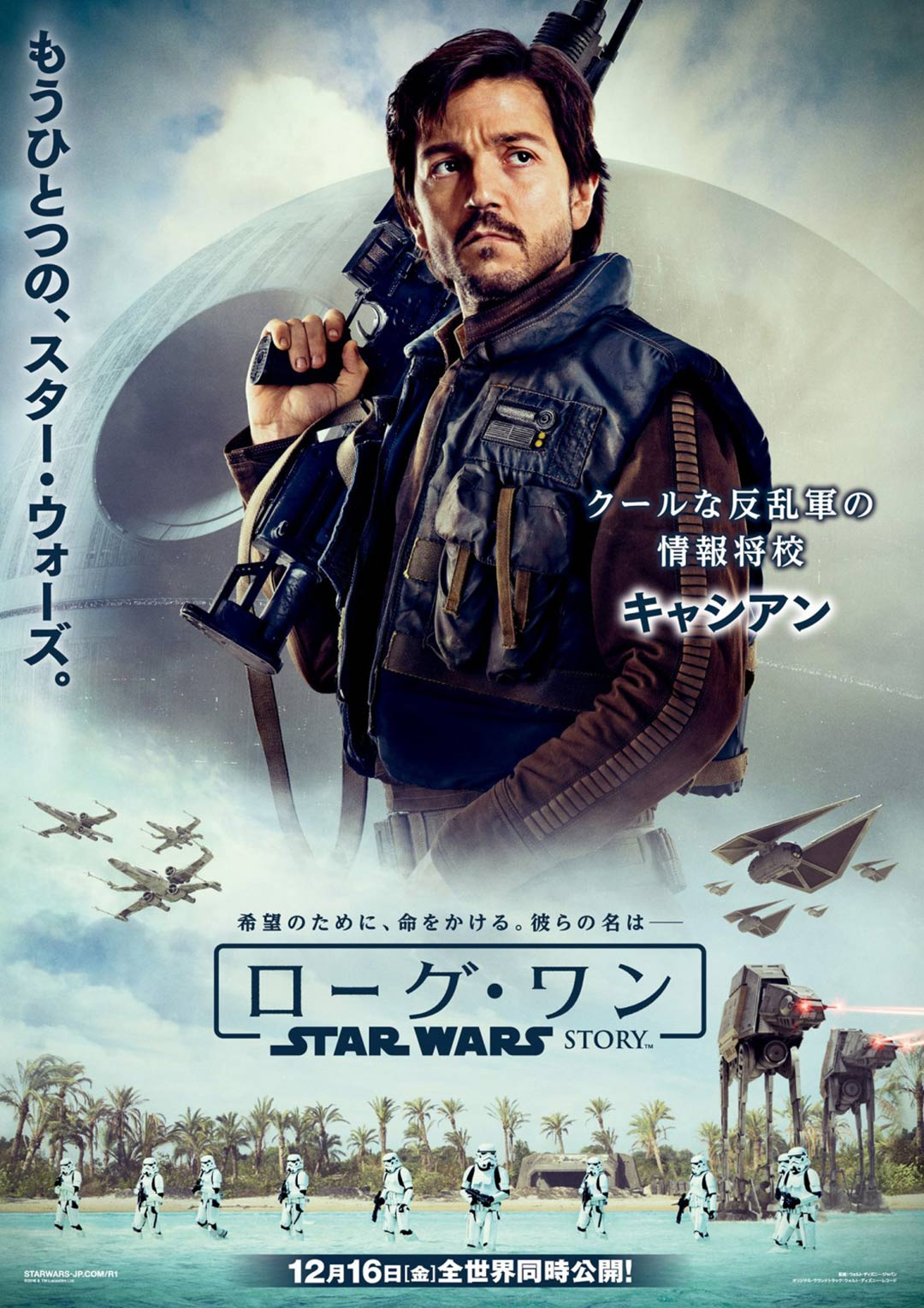 Rogue One: A Star Wars Story Poster #21