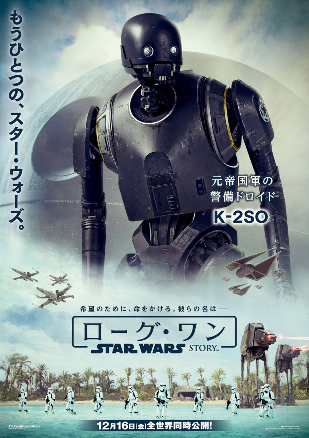 Rogue One: A Star Wars Story Poster #23