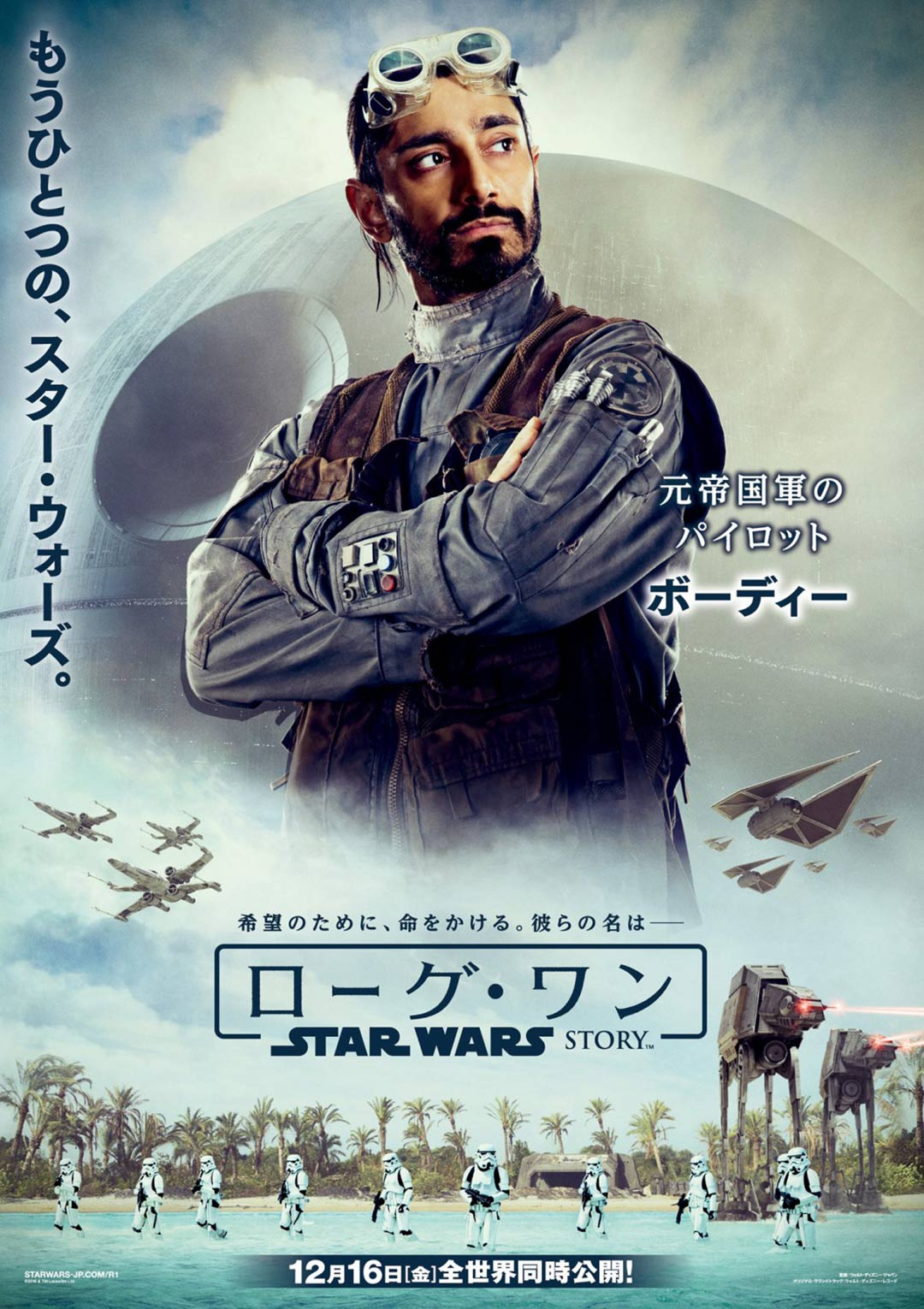 Rogue One: A Star Wars Story Poster #25