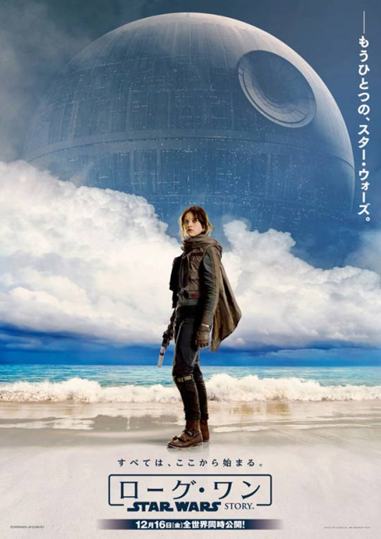 Rogue One: A Star Wars Story Poster #4
