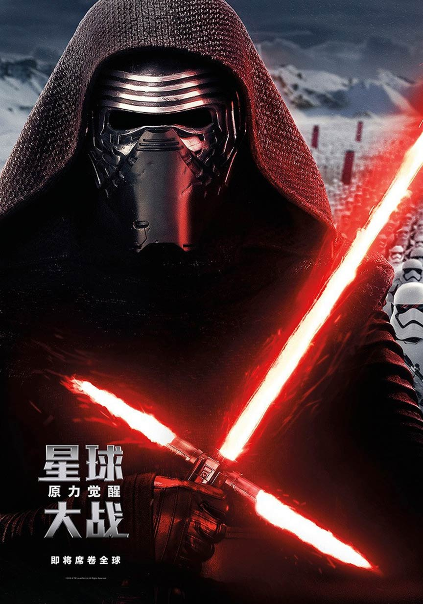 Star Wars: Episode VII - The Force Awakens Poster #20