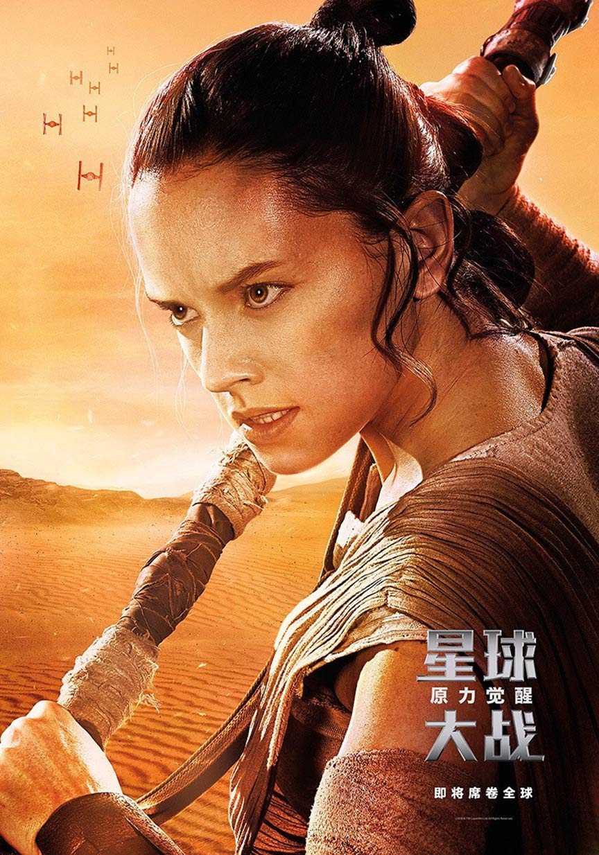 Star Wars: Episode VII - The Force Awakens Poster #21