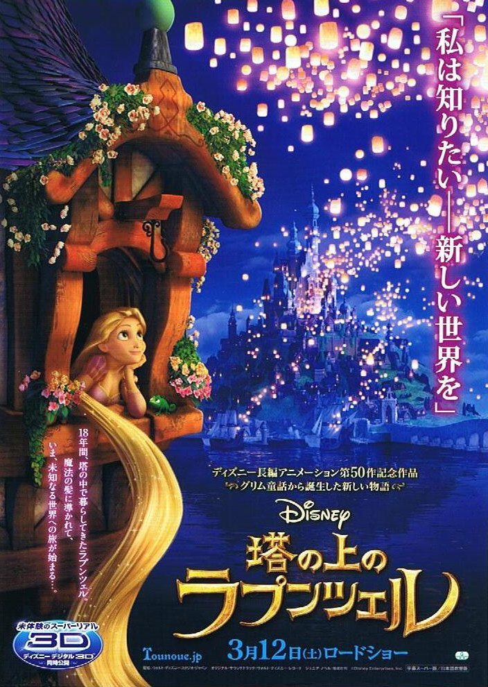 Tangled Poster #14