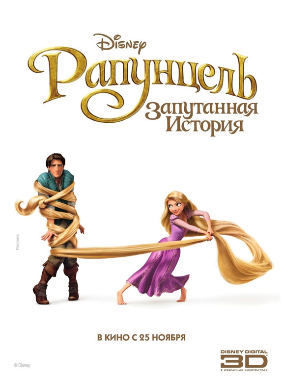 Tangled Poster #3