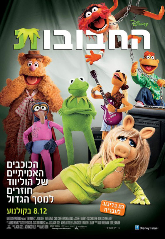 The Muppets Poster #14